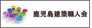 鹿児島建築職人会(鹿児島県)の店舗イメージ