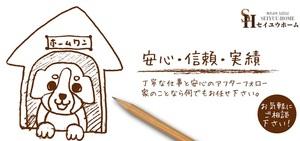 株式会社 MRMセイユウホーム(鹿児島県)の店舗イメージ