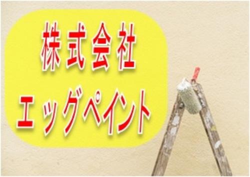 株式会社エッグペイント(秋田県鹿角市)の店舗イメージ