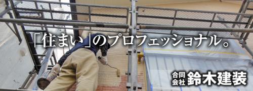 合同会社鈴木建装(秋田県秋田市)の店舗イメージ