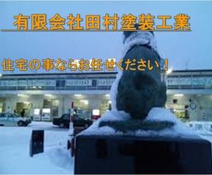 有限会社田村塗装工業(秋田県)の店舗イメージ