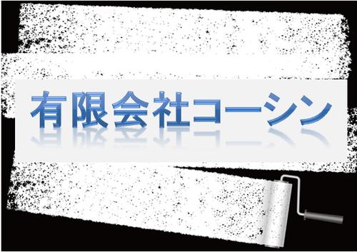 有限会社コーシン(秋田県大館市)の店舗イメージ