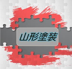 山形塗装(秋田県大館市)の店舗イメージ
