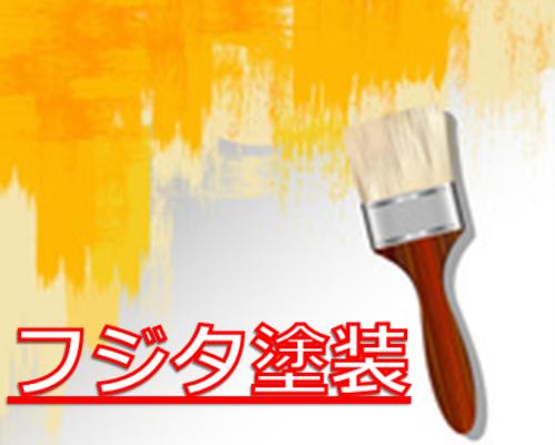 フジタ塗装(秋田県能代市)の店舗イメージ