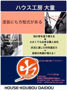 ハウス工房 大童(新潟県三島郡)の店舗イメージ