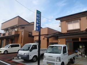 有限会社 松本塗装(新潟県上越市)の店舗イメージ
