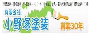 有限会社小野塚塗装(新潟県長岡市)の店舗イメージ