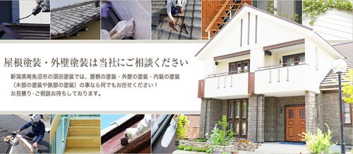 須田塗装(新潟県南魚沼市)の店舗イメージ