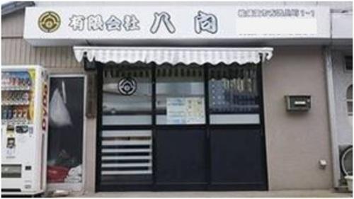 有限会社 八向(神奈川県横須賀市)の店舗イメージ