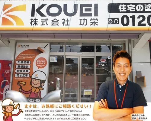 株式会社 功栄(神奈川県横浜市)の店舗イメージ