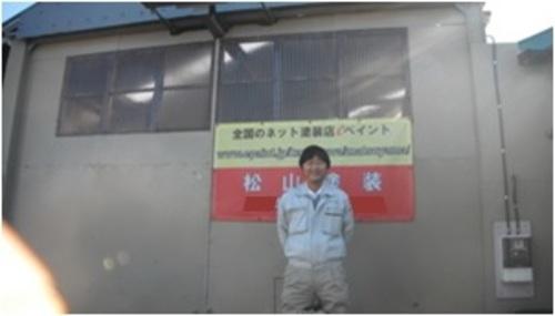 株式会社松山塗装(神奈川県)の店舗イメージ