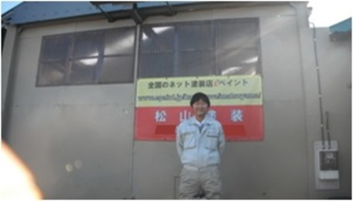 株式会社松山塗装(神奈川県横浜市)の店舗イメージ