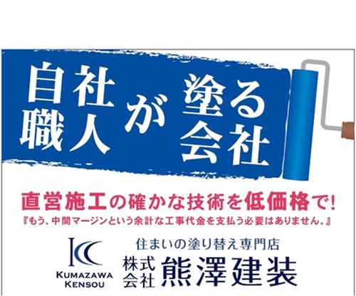 株式会社熊澤建装(神奈川県秦野市)の店舗イメージ