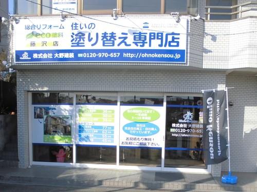 株式会社大野建装 藤沢支店(神奈川県)の店舗イメージ