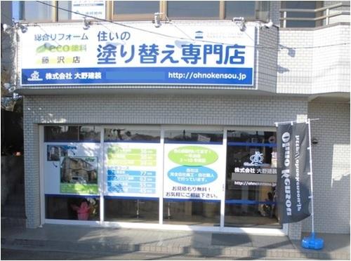 株式会社大野建装 藤沢支店(神奈川県藤沢市)の店舗イメージ