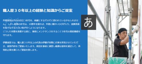 伊藤塗装(神奈川県)の店舗イメージ
