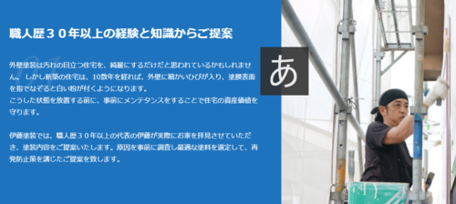 伊藤塗装(神奈川県藤沢市)の店舗イメージ
