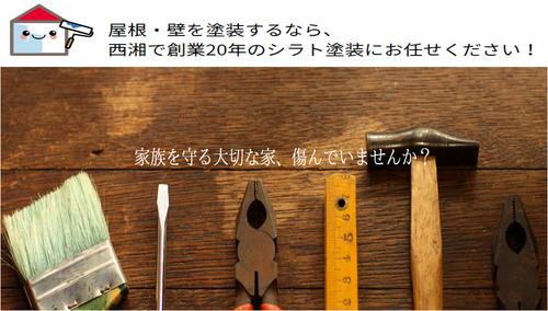 株式会社 シラト塗装(神奈川県)の店舗イメージ