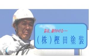 株式会社樫田塗装(青森県むつ市)の店舗イメージ
