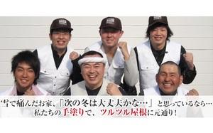 アートリフォーム株式会社(青森県五所川原市)の店舗イメージ