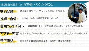 有限会社 西北塗装(青森県五所川原市)の店舗イメージ
