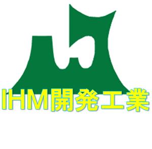 IHM開発工業(青森県弘前市)の店舗イメージ