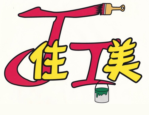 有限会社 住美(青森県弘前市)の店舗イメージ