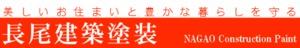 長尾建築塗装(青森県弘前市)の店舗イメージ