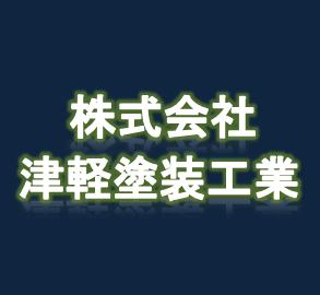 株式会社 津軽塗装工業(青森県黒石市)の店舗イメージ
