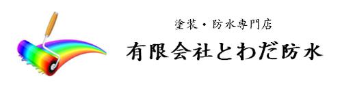 有限会社とわだ防水(青森県十和田市)の店舗イメージ
