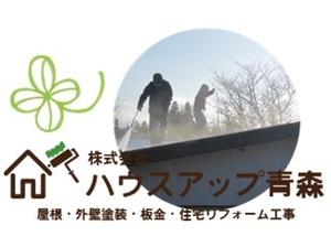 株式会社ハウスアップ青森(青森県青森市)の店舗イメージ
