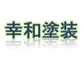 幸和塗装(青森県青森市)の店舗イメージ