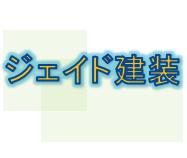 ジェイド建装(青森県青森市)の店舗イメージ