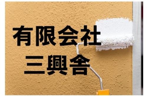 有限会社 三興舎(静岡県伊東市)の店舗イメージ