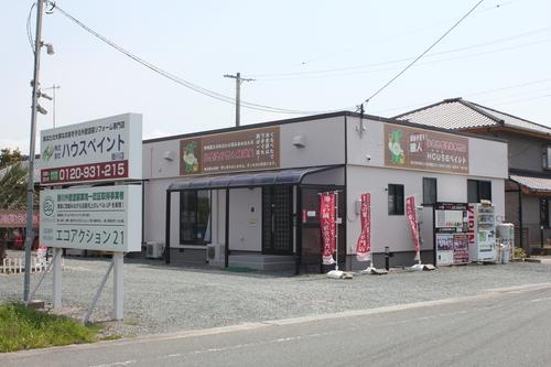 株式会社ハウスペイント(静岡県掛川市)の店舗イメージ
