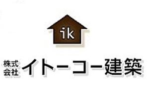 株式会社イトーコー建築(静岡県静岡市)の店舗イメージ