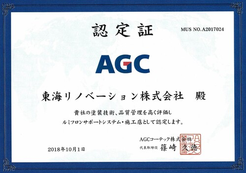 東海リノベーション株式会社(愛知県名古屋市)の店舗イメージ