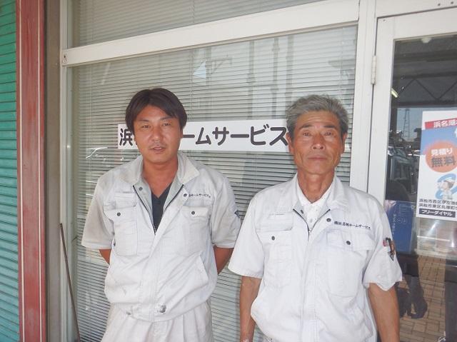 株式会社 浜名湖ホームサービス(静岡県浜松市)の店舗イメージ