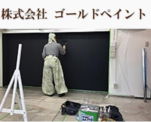 株式会社ゴールドペイント(静岡県浜松市)の店舗イメージ