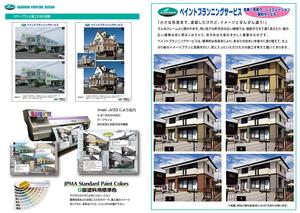 有限会社 岳南塗装デザイン(静岡県富士宮市)の店舗イメージ
