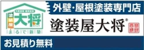 塗装屋大将 株式会社正興(静岡県富士市)の店舗イメージ