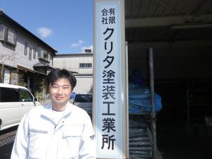 ㈲クリタ塗装工業所(静岡県富士市)の店舗イメージ