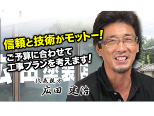 広田塗装店(石川県金沢市)の店舗イメージ