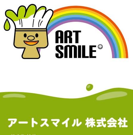 アートスマイル株式会社(石川県能美郡)の店舗イメージ