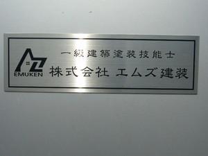 株式会社エムズ建装(千葉県印旛郡)の店舗イメージ