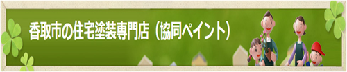 協同ペイント(千葉県香取市)の店舗イメージ