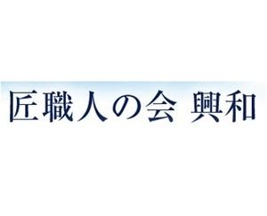 匠職人の会興和(千葉県市原市)の店舗イメージ