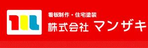 株式会社マンザキ(千葉県市原市)の店舗イメージ