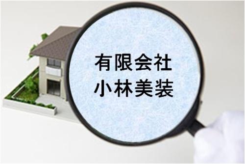有限会社小林美装(千葉県千葉市)の店舗イメージ