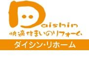 株式会社ダイシン・リホーム(大阪府阪南市)の店舗イメージ
